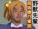 野獣先輩高坂穂乃果説.mp3 thumbnail