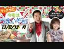 2013/08/12 グッチ裕三 今夜はうまいぞぉ! thumbnail