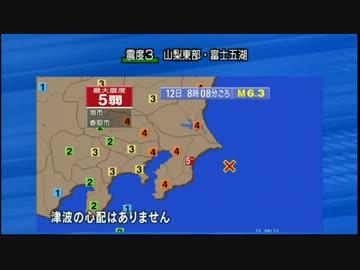 山梨 地震 速報