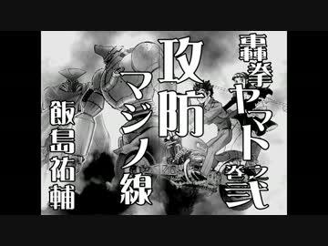轟拳ヤマト2巻予告 by halsey - ...