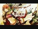 【歌ってみた】MEIKO/雲の遺跡(alternative)