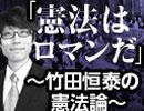 「憲法はロマンだ」~竹田恒泰の憲法論(その3)|竹田恒泰CH特番