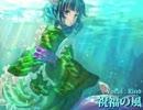 【ニコニコ動画】【東方Vocal】 祝福の風 / Vo.Rino 【秘境のマーメイド】を解析してみた