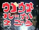 PIZZICATO FIVE - 東京は夜の七時(The Night Is Still Young)ウゴウゴルーガ2号