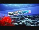 【艦これ】南方海域強襲偵察!BGM(近代化mix)【アレンジ】