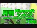 月刊 Minecraft(マインクラフト) ランキング 2013年7月号