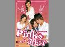 ちょっとHで刺激的な学園ラブコメディ♪×「pinkの遺伝子」#1