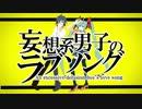 【初音ミク】妄想系男子のラブソング【オリジナル】