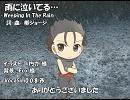 【WIL】雨に泣いてる…【カバー】