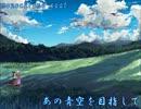 【東方Vocal】あの青空を目指して / Vo.めらみぽっぷ【未知の花 魅知の旅】