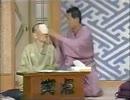 歌丸師匠と楽太郎師匠の罵倒集 圓楽最後の司会