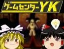 【ゲームセンターYKゆっくり課長の挑戦】LA-MULANAに挑戦 Part48 thumbnail