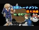 初代パ?サワムラー? ポケモンBW2実況者最強への道【vs @むつー】 thumbnail