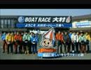 【ローカルCM】ボートレース大村 CM【平成25年度】 thumbnail
