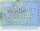 【ニコニコ動画】春秋戦国時代 戦国時代編 BC430-403 覇者魏文侯を解析してみた