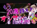 【大盛り合唱】魔法少女幸福論【20代男性8名】 thumbnail