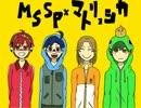 【MSSP】マトリョシカ【手描き】