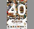 40代ミュージシャンがこれまでの音楽人生を振り返るドキュメンタリー。×「40歳問題」