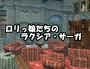【東方卓遊戯】ロリっ娘たちのラクシア・サーガ1-0【SW2.0】