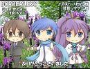 【キヨテル KAITO_V3 がくっぽいど】BORDE