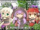 【IA ゆかり いろは】BORDERLESS【カバー】