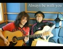 【福山芳樹】Always be with you / 約束の地【影山ヒロノブ】