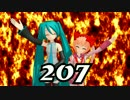【第11回MMD杯本選】207【トークロイド漫才】