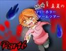 絶叫!真夏のフリーホラーゲームツアー【実況】Part6 thumbnail