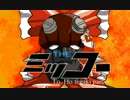 第64位:【東方】THEミッコー【ビッグオー】 thumbnail