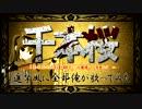 【全部俺ver.】 千本桜 【+α/あるふぁきゅん。】 thumbnail