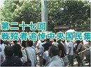 【英霊へ】第二十七回 戦歿者追悼中央国民集会[桜H25/8/16]