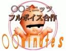 【フルボイス祭り2013】○○ミニッツフルボイス合作