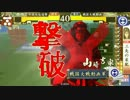 毛利軍動画② vs浅井軍 20130816_2119_中国大返追撃