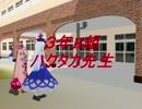 【第11回MMD杯本選】東方でファンタCM