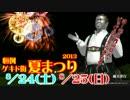 【第11回MMD杯本選】宣伝これくしょん thumbnail