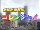 【地球防衛軍4】カオスな地球を守るゲームゆっくり実況始めました 2 thumbnail