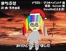 【ギャラ子】まちぶせ【カバー】