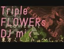 DL可【イワクラコマキ】Triple FLOWERs DJ Mix 【flap+frog】...