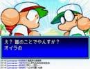 【実況】ミノルのパワポケ6 その14