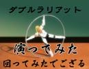 【第11回MMD杯本選】ダブルラリアット回っ