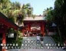 【ニコニコ動画】【ゆっくり】鉄道で日本一周part26【宮崎・鹿児島】を解析してみた