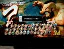 【ニコニコ動画】【永井先生】スパⅣ(愛媛連合軍vsガチ勢)その4を解析してみた