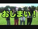 【旅動画】ぼくらは新世界で旅をする Part:14(完)【関東鍋編】
