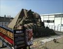 進撃の巨人 サンドアートを見に行ってみた。 モヤさま風ナレーション