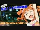 【ニコニコ動画】ξ*'ヮ')ζ 国道174号車載動画 特別編『ジャンボフェリーで高松へ!』を解析してみた
