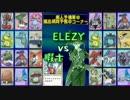 【ポケモンBW2】廃人予備軍の最強実況者決定戦【vs@ELEZY氏】 thumbnail