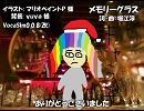 【ギャラ子】メモリーグラス【カバー】