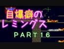 自爆癖のレミングス~勝手に自爆縛り~ PART16