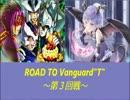 "ROAD TO Vanguard""T""第3回戦~ロイパラVSダクイレ~"