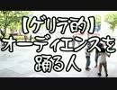 【ニコニコ動画】【ゲリラ的】オーディエンスを躍る人を解析してみた